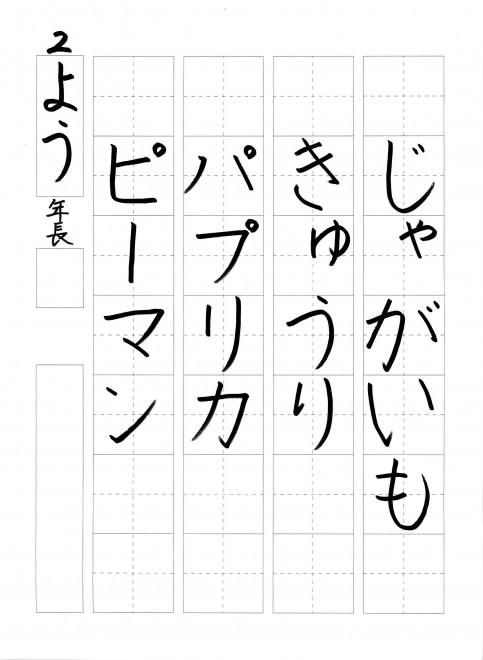201602硬筆お手本_002