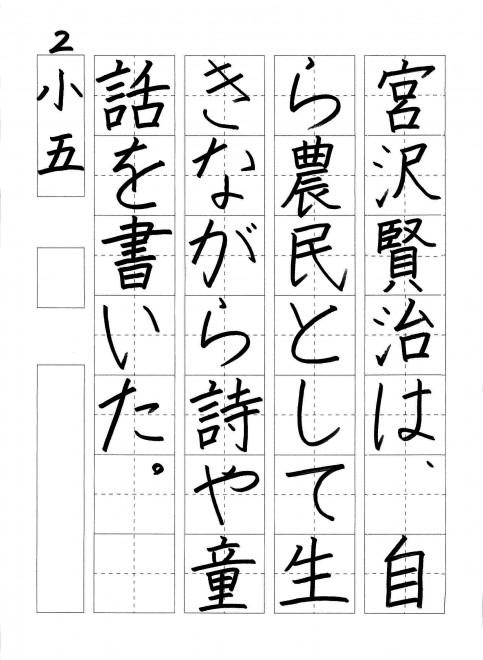 201602硬筆お手本_007