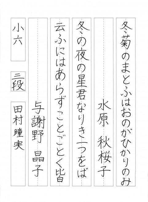 201512硬筆優秀作品_018