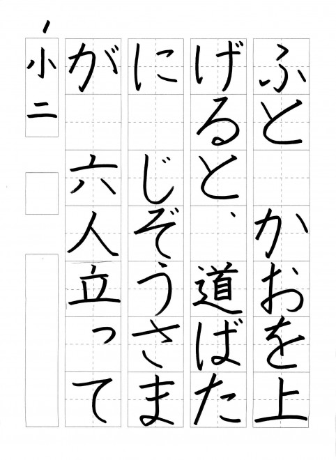 201601硬筆お手本_007