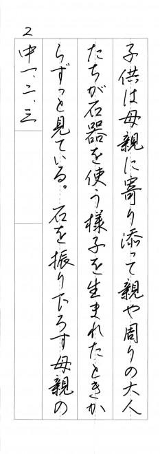 201602硬筆お手本_010