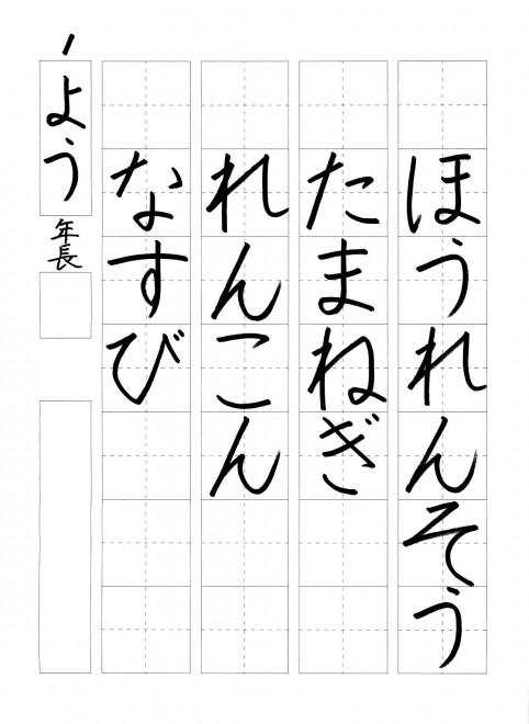 201601硬筆お手本_003
