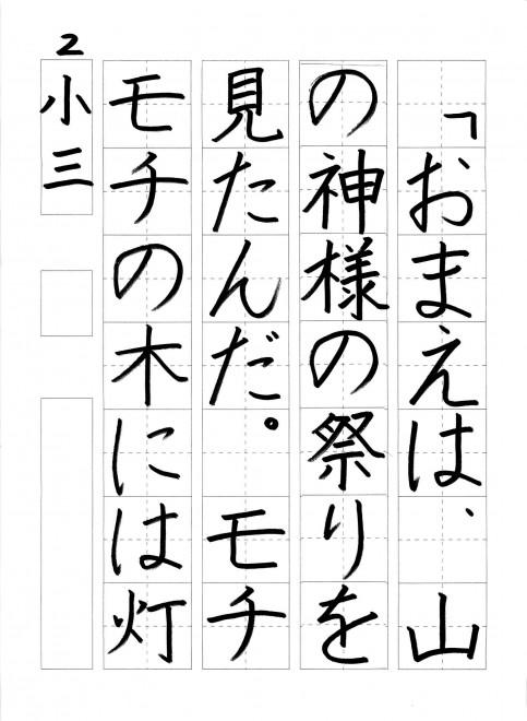 201602硬筆お手本_005