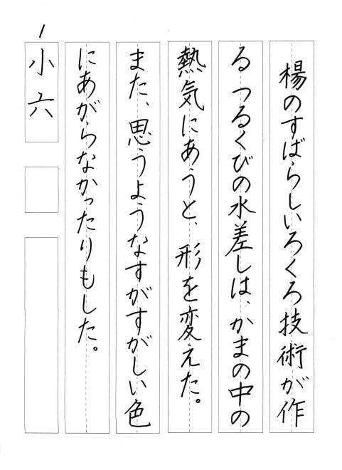201601硬筆お手本_015