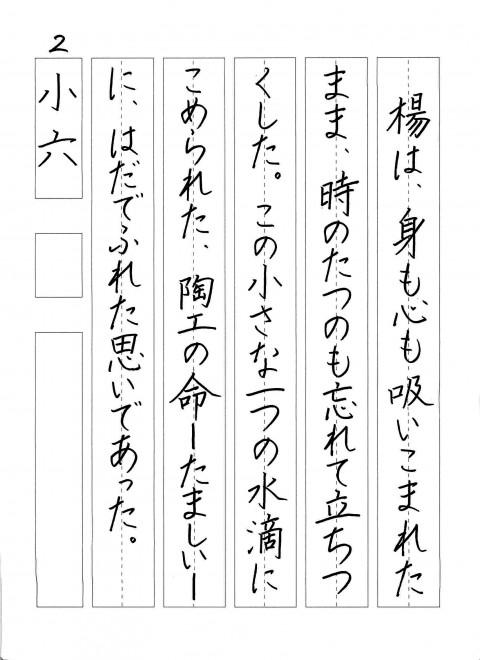 201602硬筆お手本_008